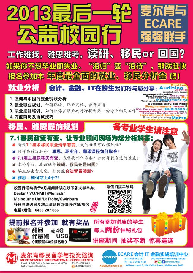 Aug_Web_banner