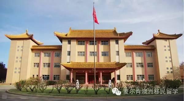 中国驻澳领事馆
