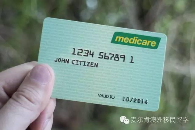 澳洲医保Medicare卡