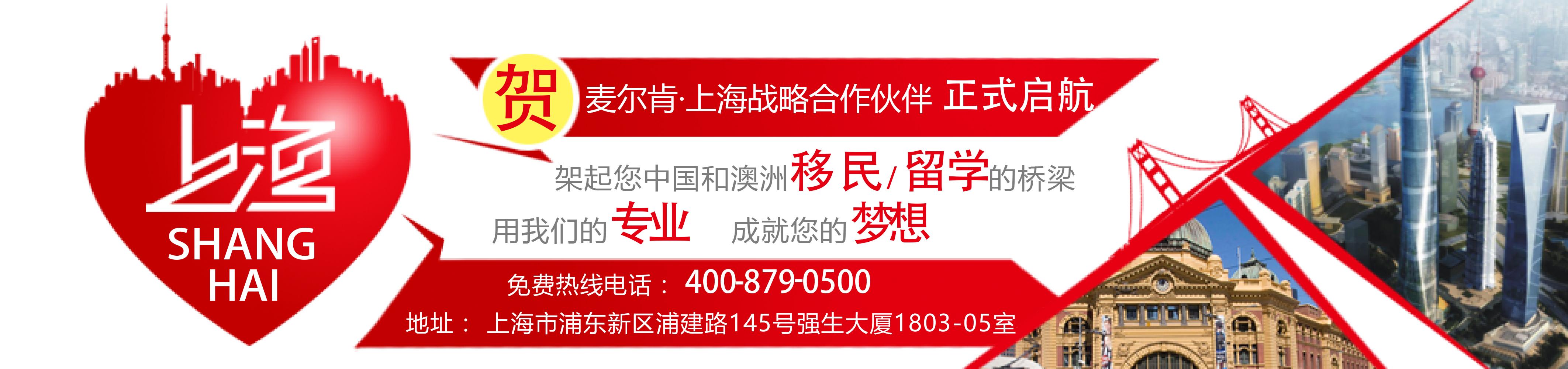 Montic slide banner 2014 shanghai 改