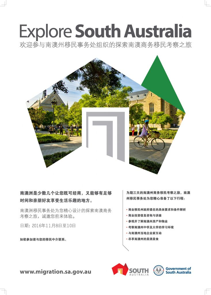 Exploratory Visit Poster_A2_Chinese