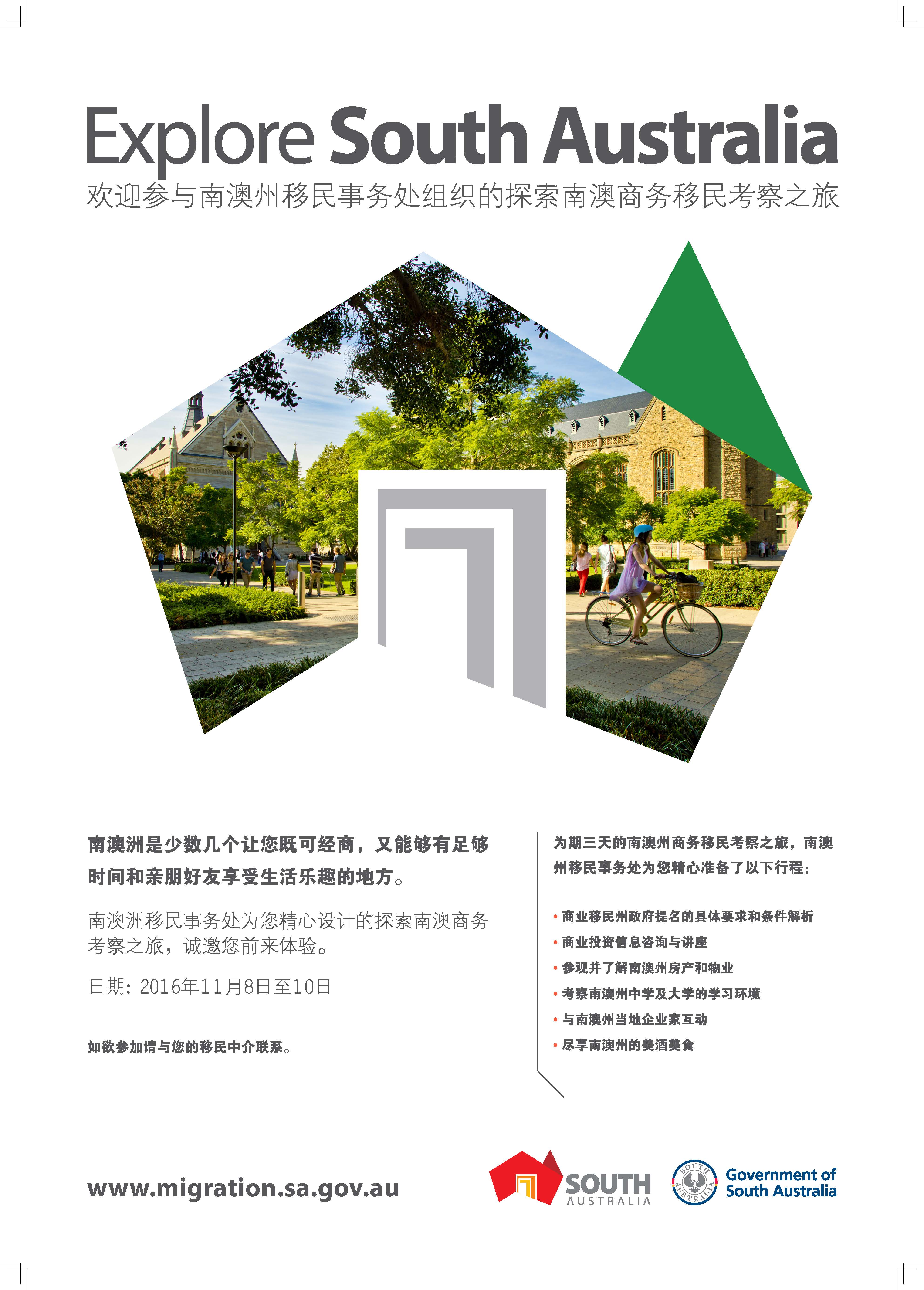 ExploratoryVisitPoster_A2_Chinese